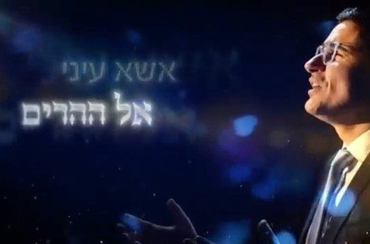 """Empowering and Uplifting song, """"Achake Lo"""" by Raphael Melloul! #onlysimchas"""